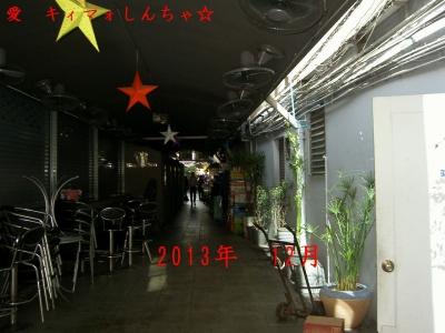 【バンコク】16-2 2013年