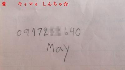 【ソイカ】25 地雷嬢ネーム
