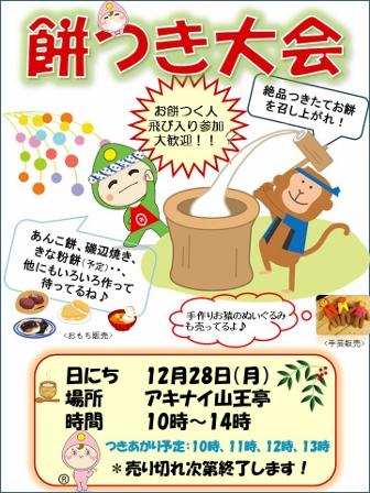 H27271217餅つきポスター (336x448)