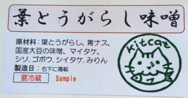 柚味噌ラベル