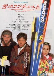 雪のコンチェルト(映画)
