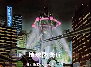 地球防衛庁