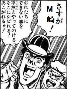 さすがM崎!