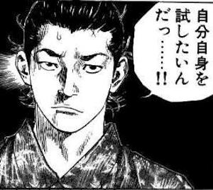 若き日の本位田又八