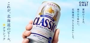 これが北海道のビール
