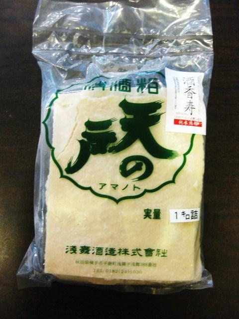 天の戸 純米酒粕1kg