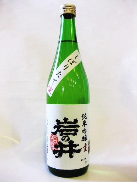岩の井 純米吟醸生原酒720ml