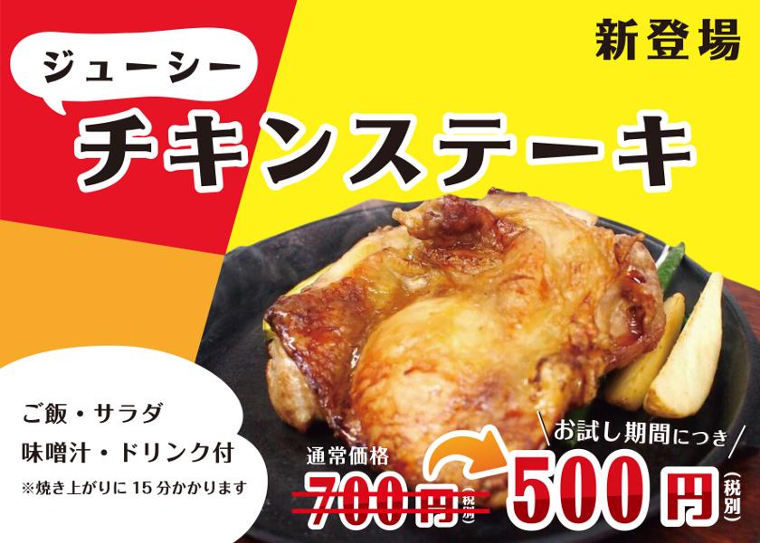 チキンステーキ_500