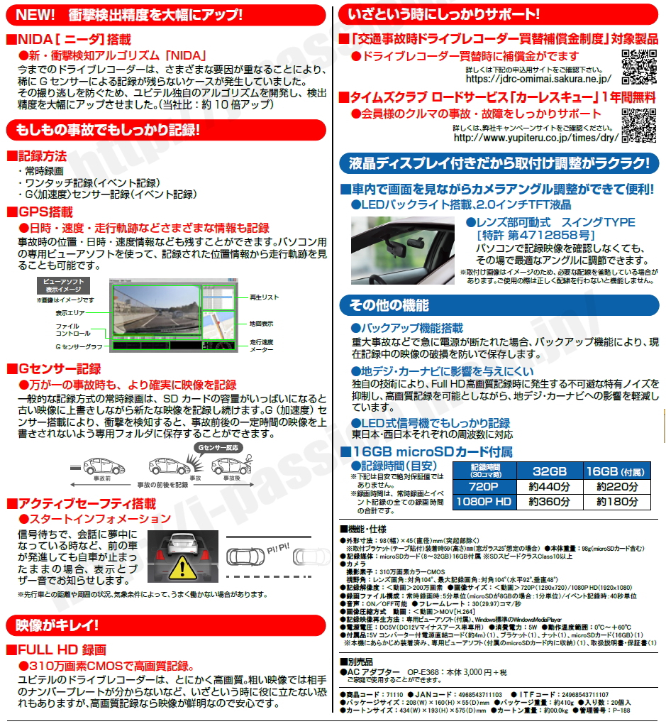DRY-AS375WGd 愛知県のドライブレコーダー販売店