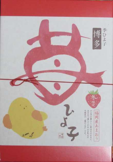 苺ひよ子 2