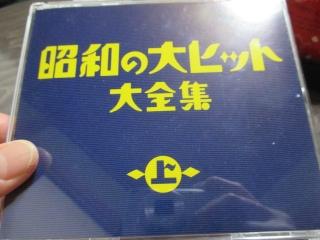 昭和の大ヒット大全集