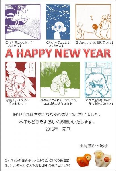 手塚サル年賀 2016