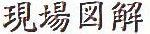 m00zukai02.jpg