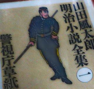 m02bk_keishichyozoushi.jpg