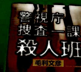 m02bkkeishi.jpg