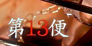 un00mokuji_un13.jpg