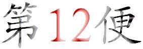 un12cptnumber.jpg