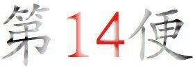 un14number.jpg