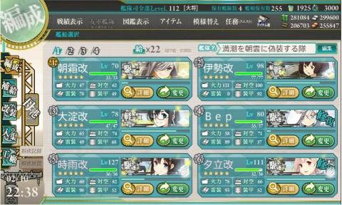艦これ2016年冬イベント 2 - 編成