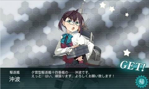 艦これ2016年冬イベント 21 E-2 沖波