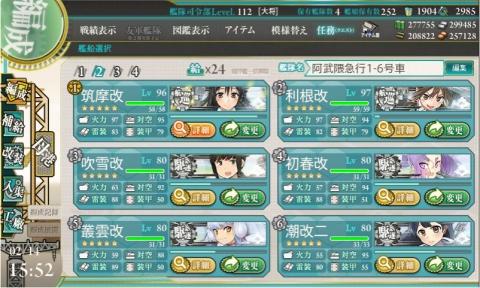 艦これ2016年冬イベント 22 E-3 輸送作戦 第1艦隊