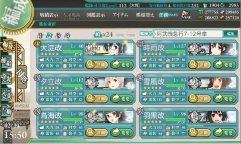 艦これ2016年冬イベント 23 E-3 輸送作戦 第2艦隊