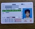 原動機付自転車運転免許(20060804)