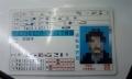 普通自動車運転免許(20080212)