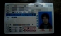 運転免許(20080212)