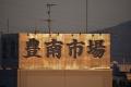 豊南(ほうなん)市場(20151025)