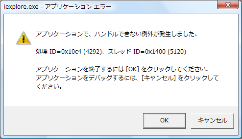 IE7ApplicationError.png