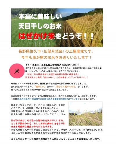 お米冊子2015-3pdf-1