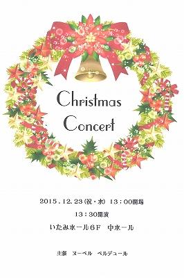 表紙 2015クリスマス会