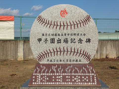 0952 豊川高校甲子園出場記念碑