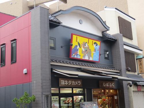 成田街道ー248