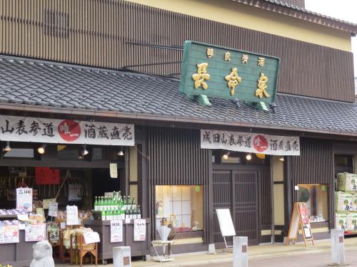 成田街道ー254
