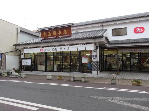 成田街道ー265