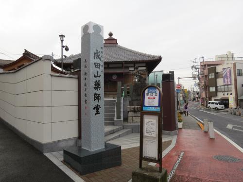 成田街道ー281