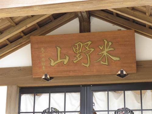 円應寺ー2