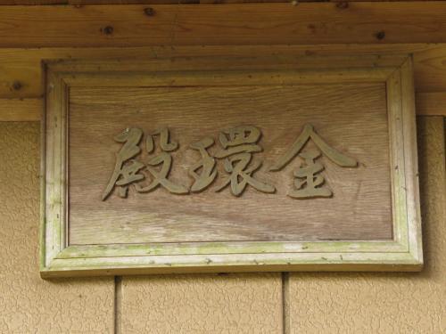 勝光寺ー48