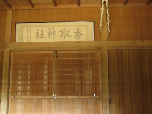 幡谷香取ー6