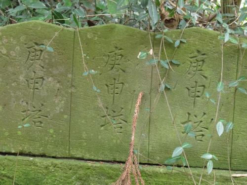 百庚申ー33