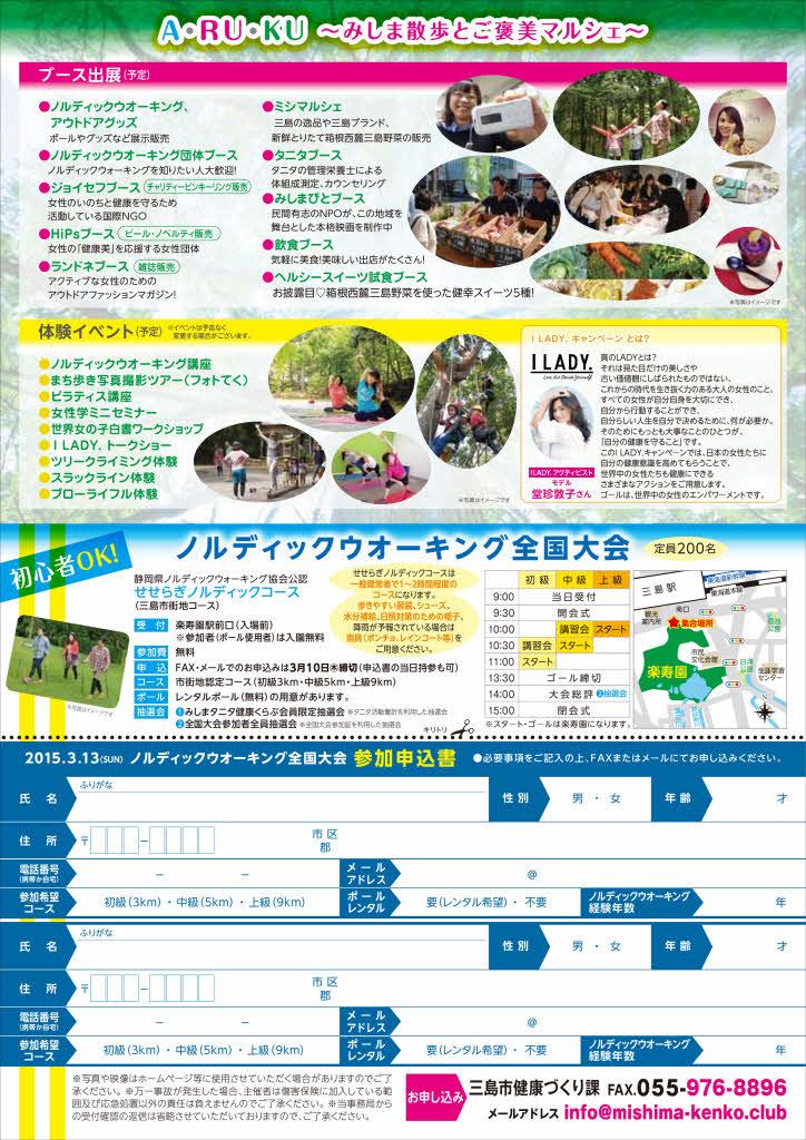 0113NWイベント告知A4両面10(完成版)_page002