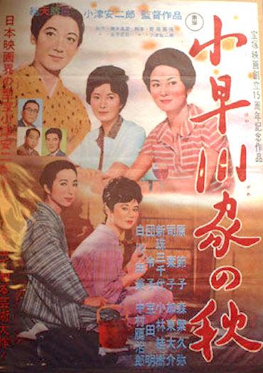 Kohayakawa Poster