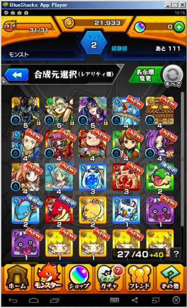 SnapCrab_BlueStacks App Player_2016-1-30_16-16-23_No-00