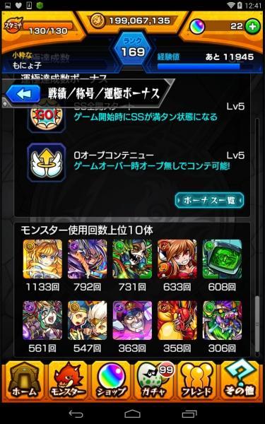 Screenshot_2016-02-28-12-41-17.jpg