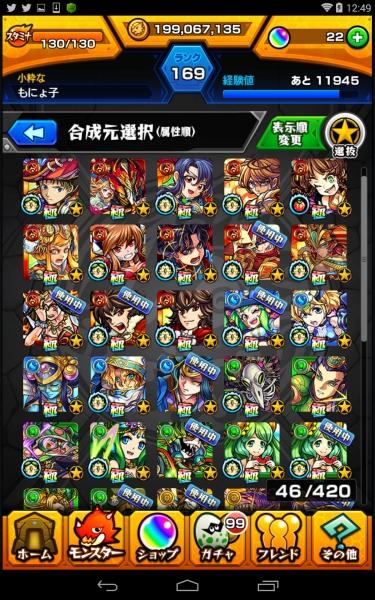 Screenshot_2016-02-28-12-49-10.jpg
