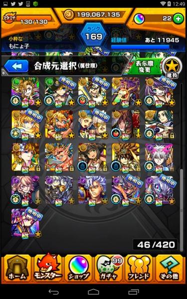 Screenshot_2016-02-28-12-49-22.jpg