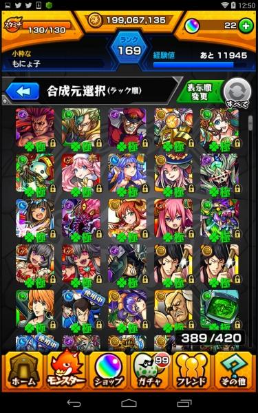 Screenshot_2016-02-28-12-50-10.jpg