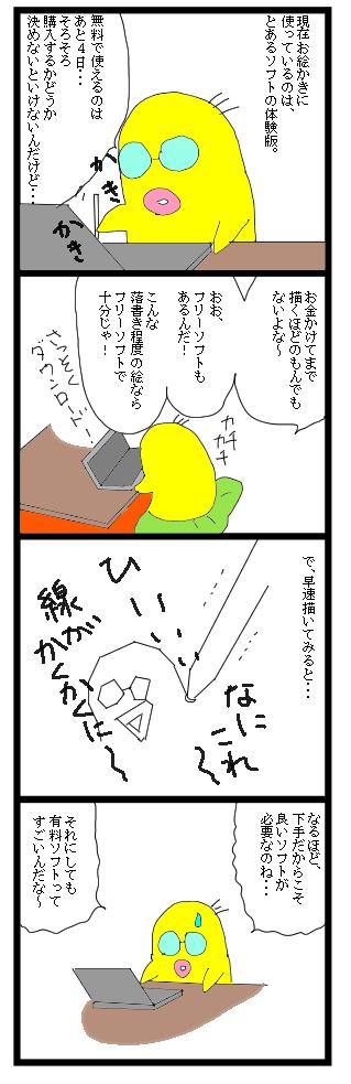 0220ソフト